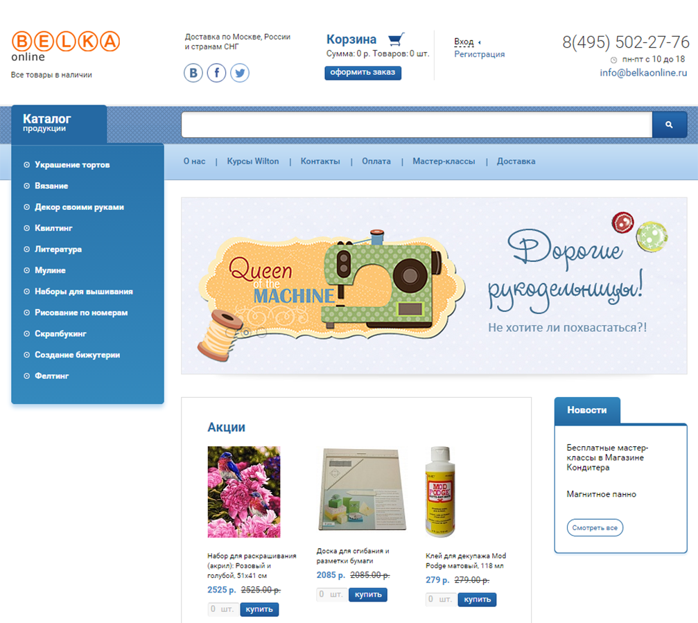 9a59879e427dd Интернет магазин «BelkaOnline.ru» кто создал - Extyl-PRO. Создание ...