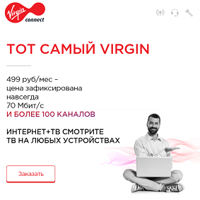 Корпоративный сайт «Virgin Connect»