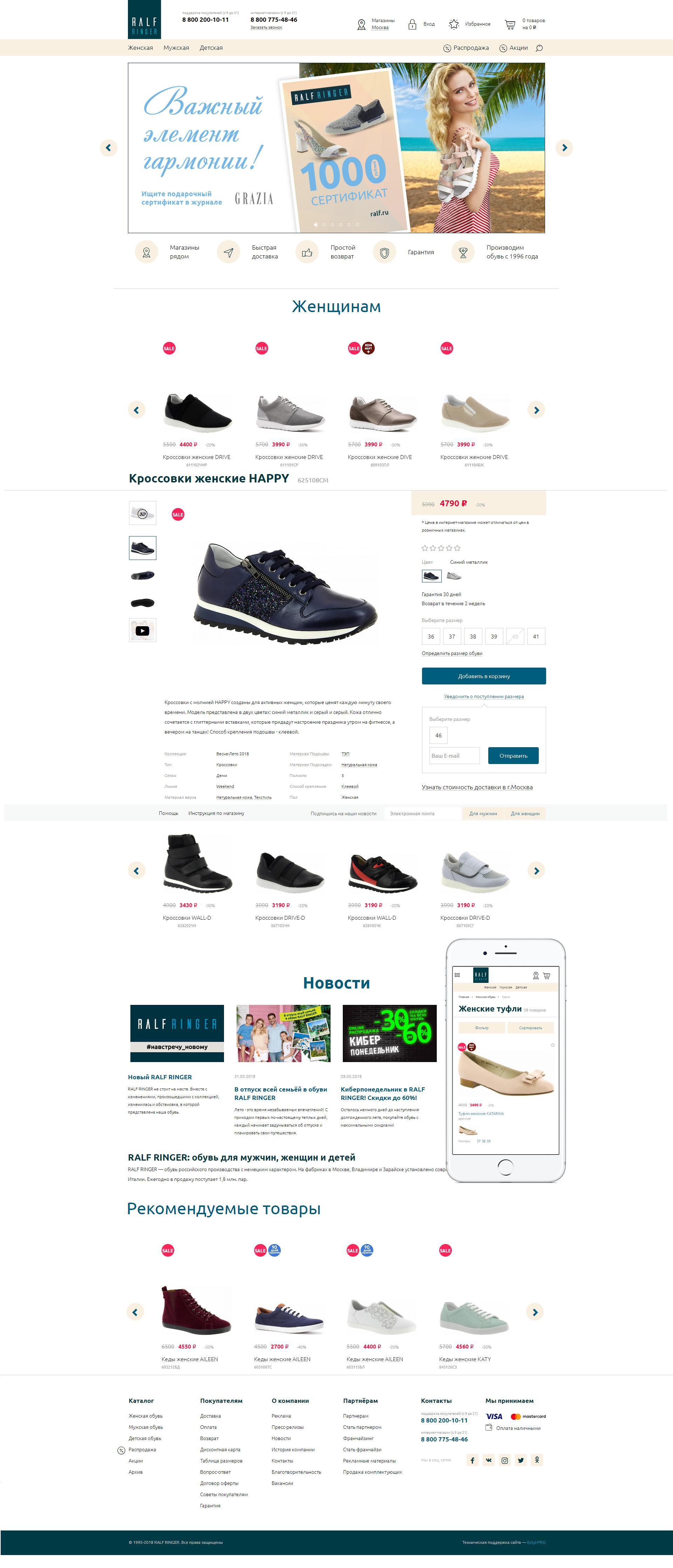 d41fb99a53ce9 Интернет-магазин «RALF RINGER» кто создал - Extyl-PRO. Создание ...