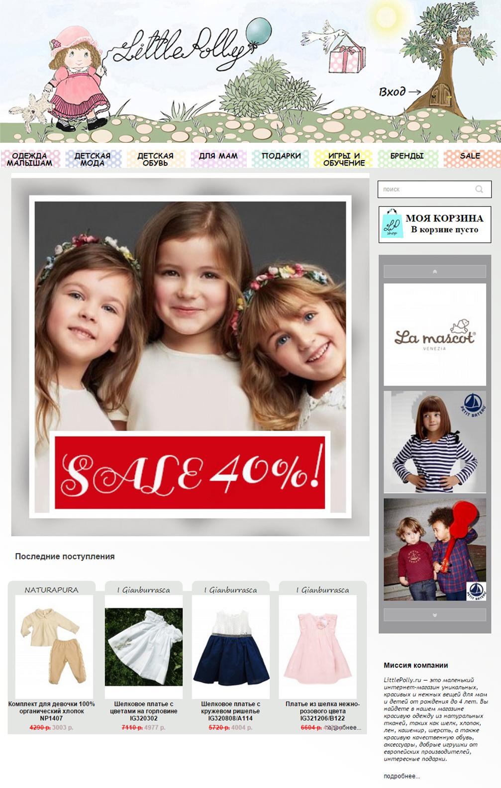4e23a8b89a3d Интернет-магазин детской одежды «Little Polly» кто создал - Extyl ...