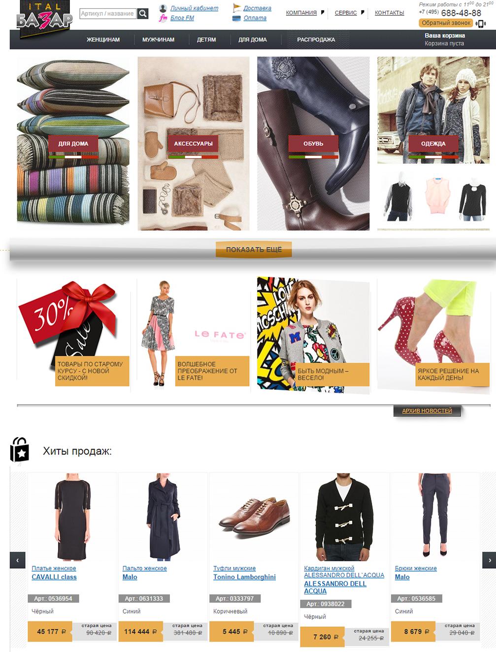 90cde7725adaa Интернет-бутик «ITAL Базар» кто создал - Extyl-PRO. Создание сайтов ...