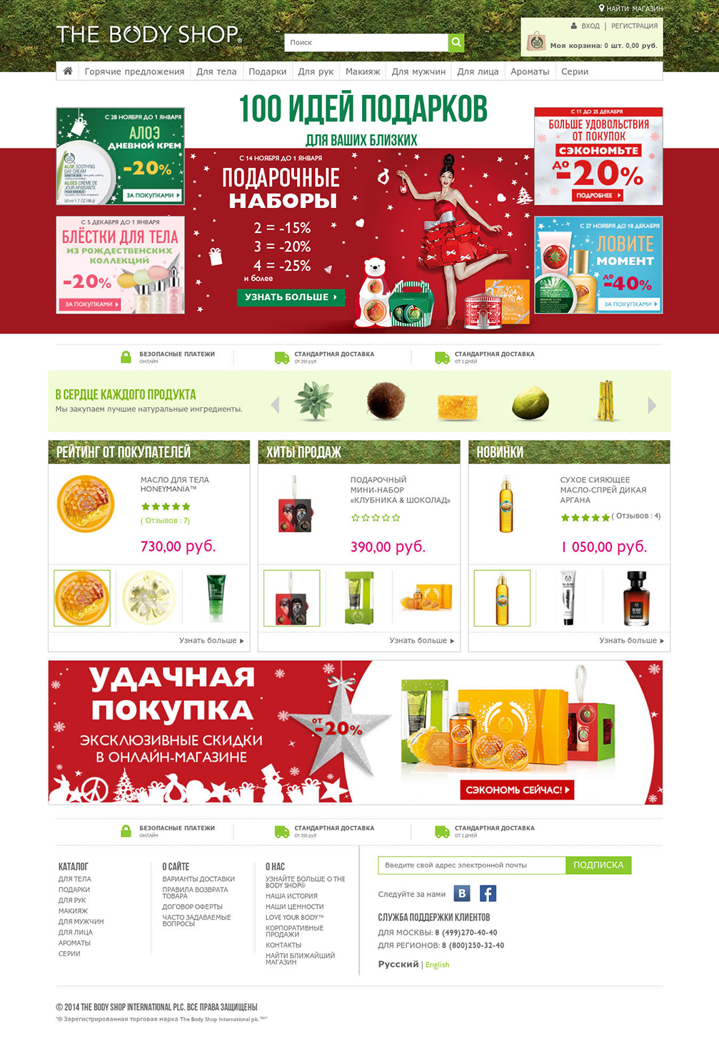 Сайт компании «The Body Shop» кейс проекта