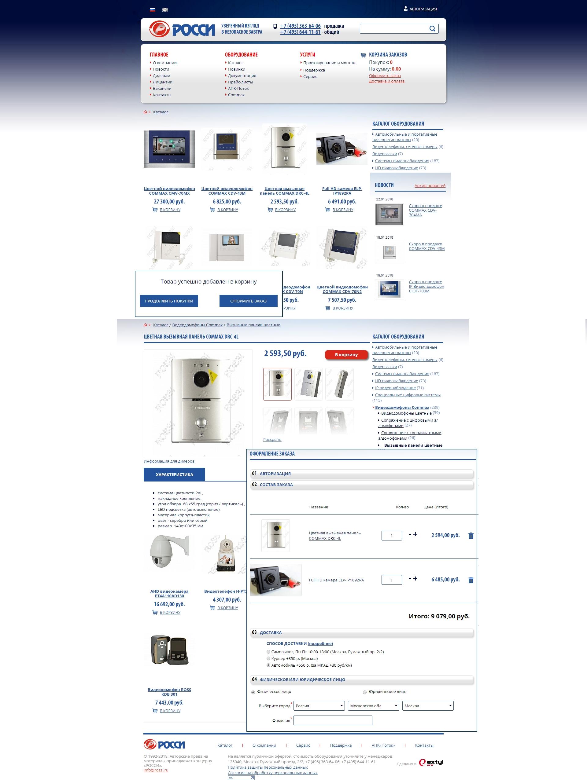 6d1e5e203fd02 Интернет-магазин «РОССИ» кто создал - Extyl-PRO. Создание сайтов и ...