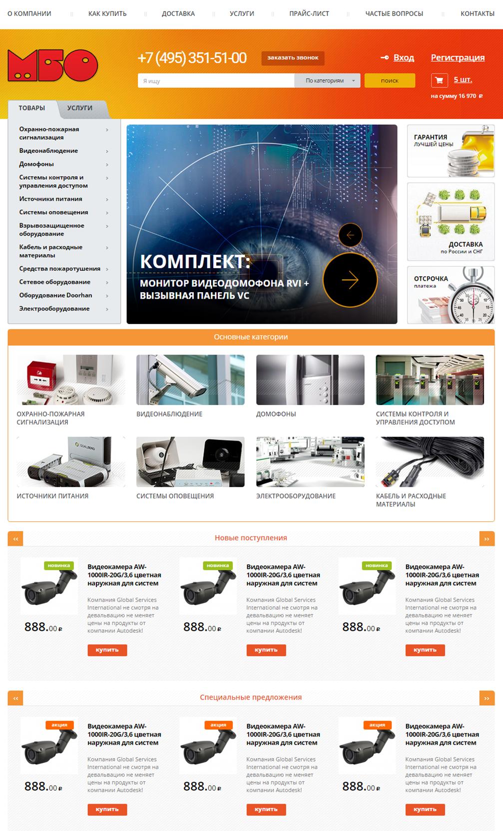 4360ef1447435 Интернет-магазин систем видеонаблюдения «МБО» кто создал - Extyl-PRO ...