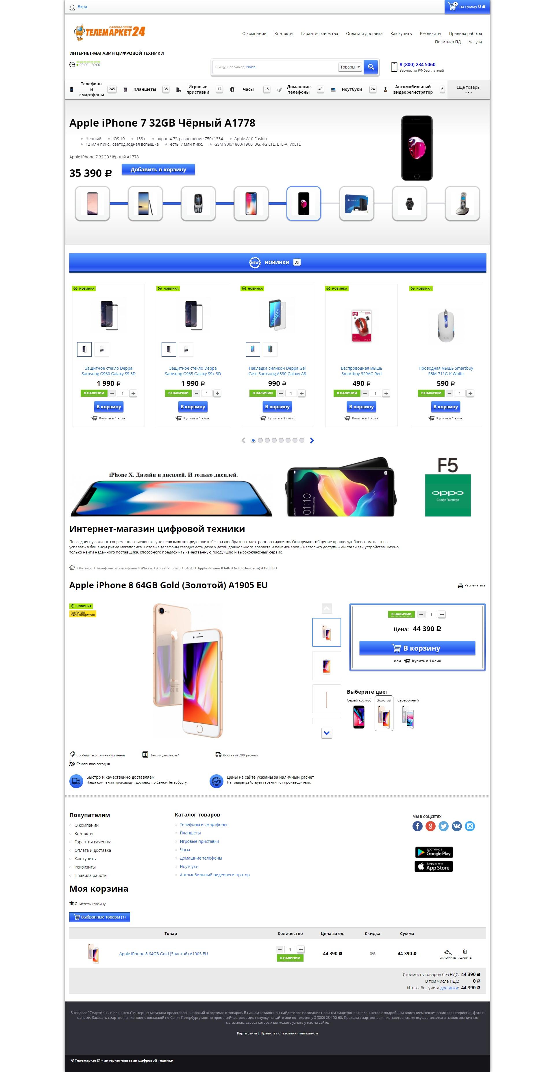 8e522f4a51e0a Интернет-магазин «Телемаркет24» кто создал - Extyl-PRO. Создание ...