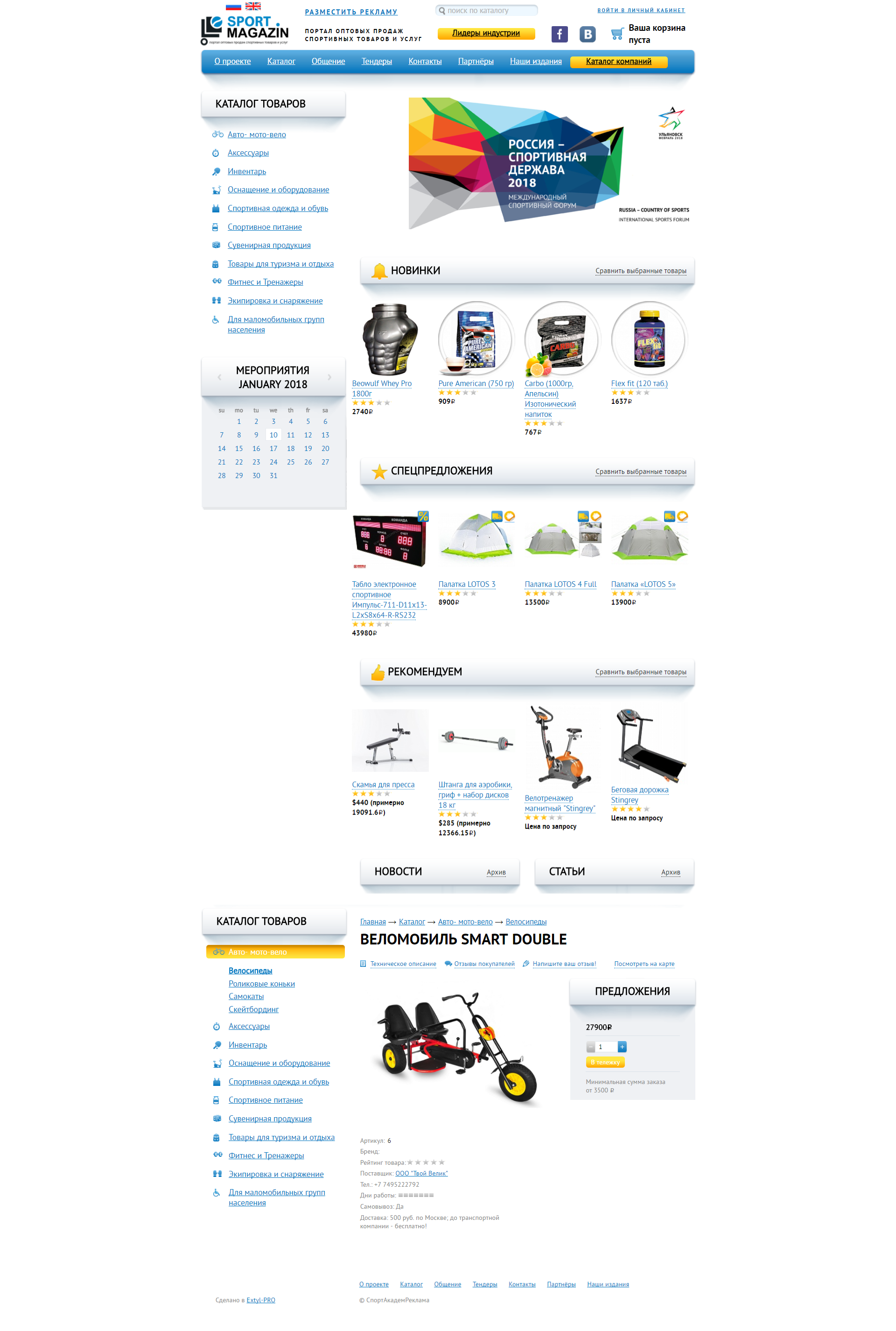 8e7f975866527 b2b-портал «СпортМаг» кто создал - Extyl-PRO. Создание сайтов и ...
