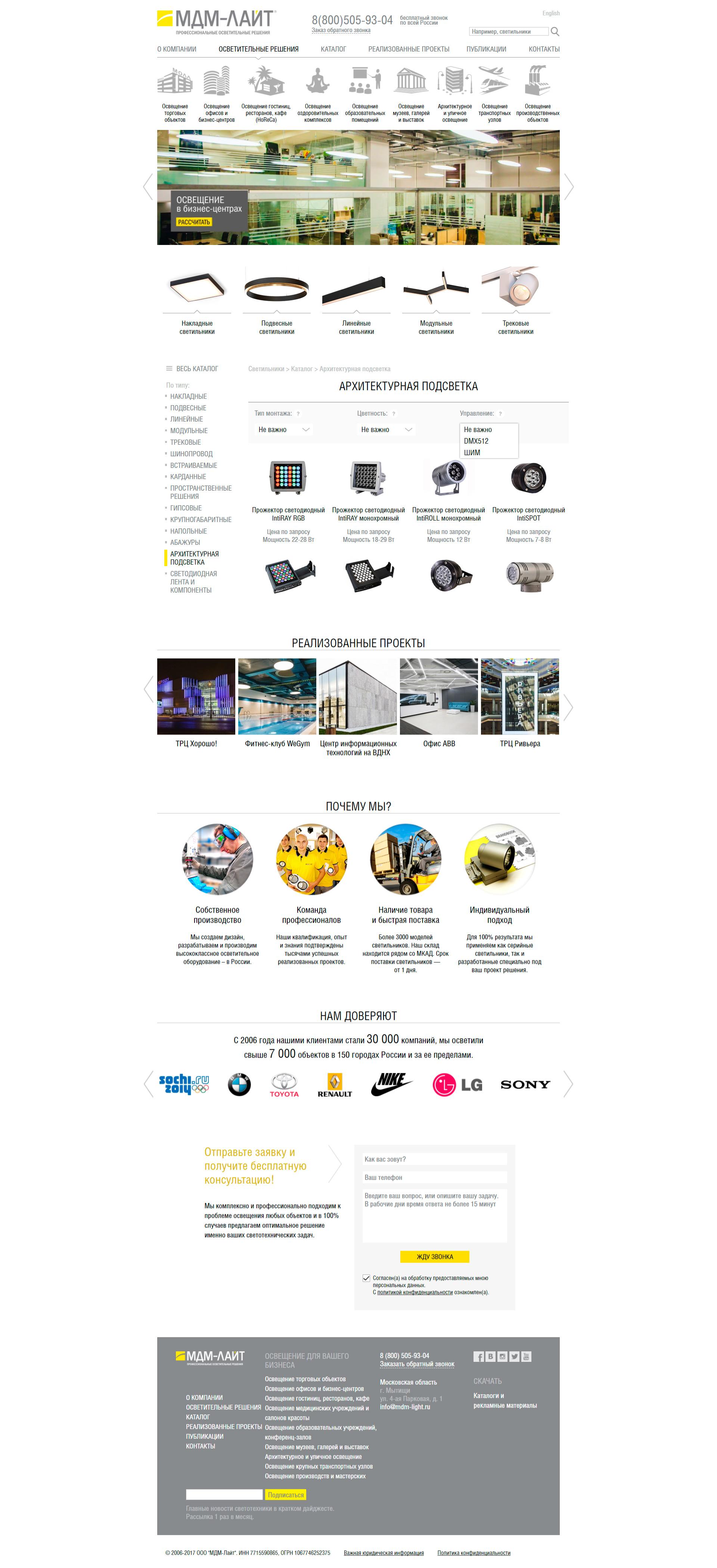 9196cd6842908 Магазин «МДМ-ЛАЙТ» кто создал - Extyl-PRO. Создание сайтов и ...
