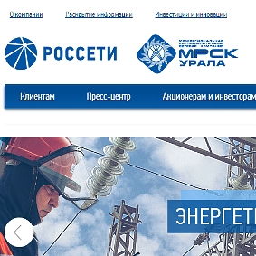 Site for Russian Grids (IDGC of Urals)