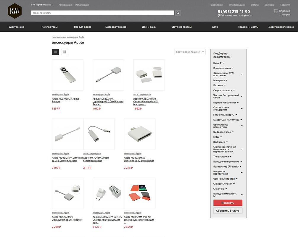 cd601f95fb700 Интернет-магазин «Kauf» кто создал - Extyl-PRO. Создание сайтов и ...