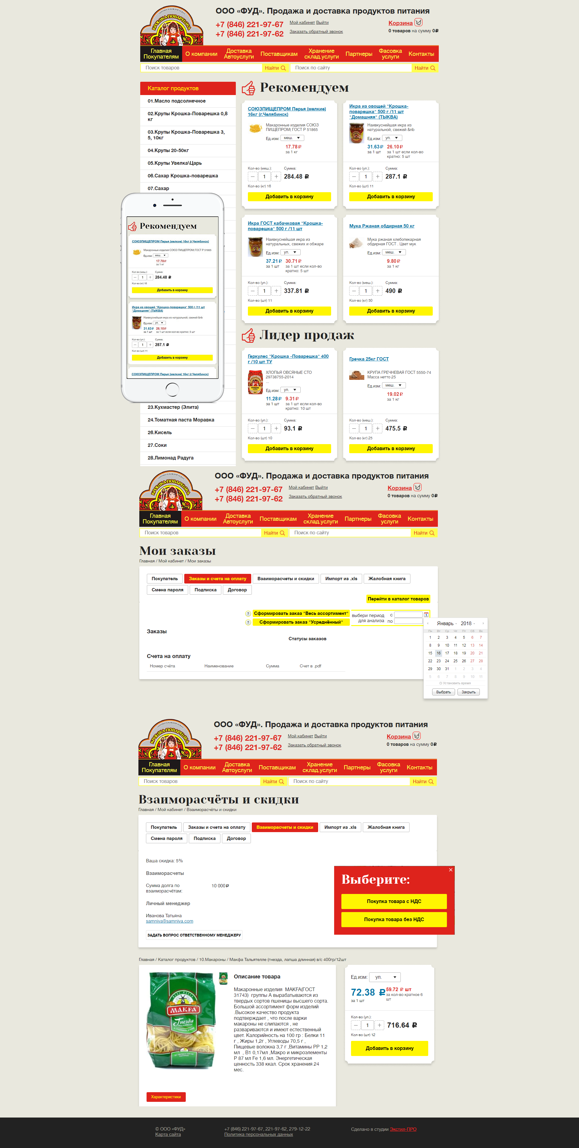 1f87f8068f925 Интернет-магазин «Самнива» кто создал - Extyl-PRO. Создание сайтов и ...