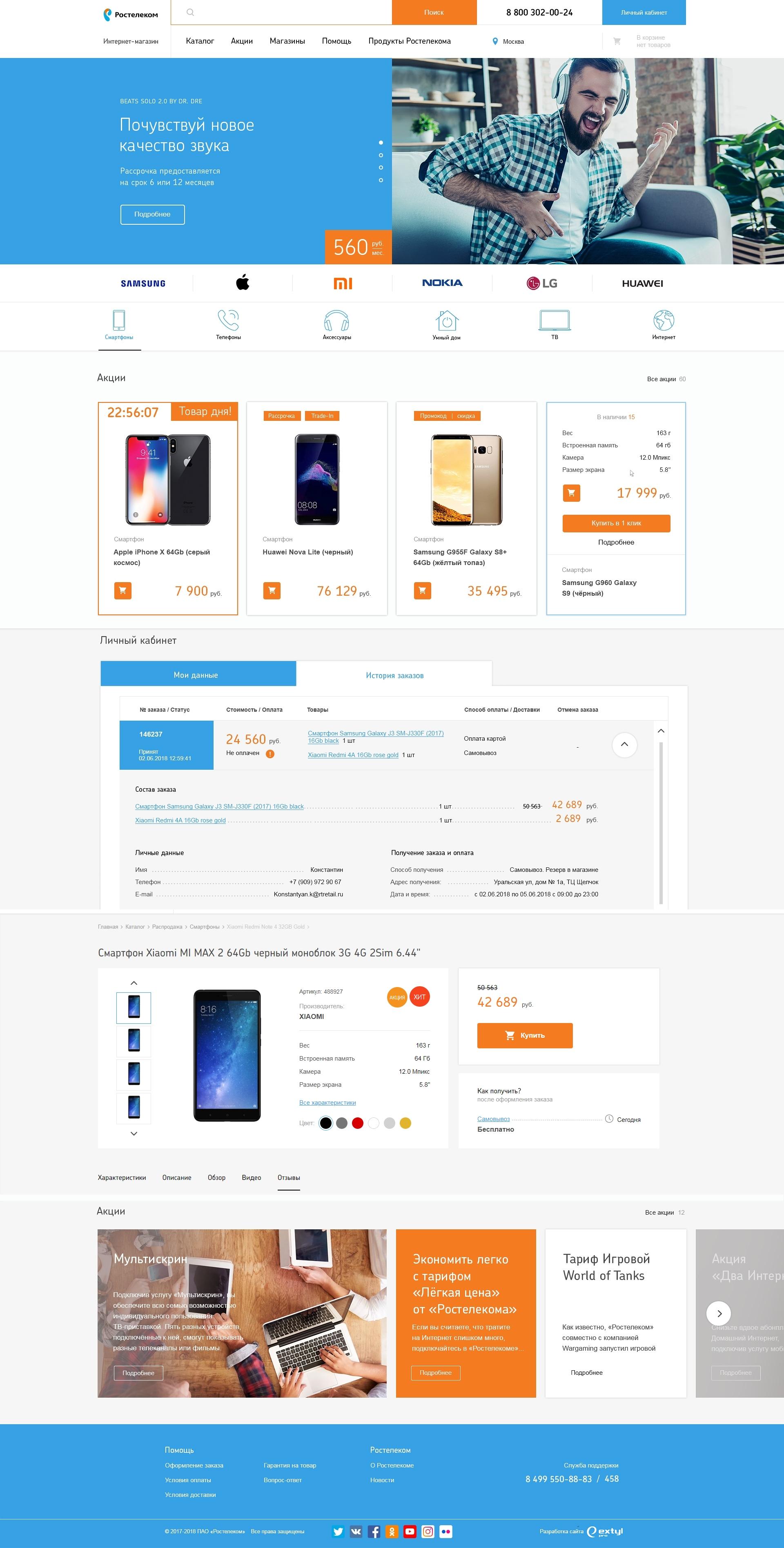 87a46998f587f Интернет-магазин «Ростелеком» кто создал - Extyl-PRO. Создание ...