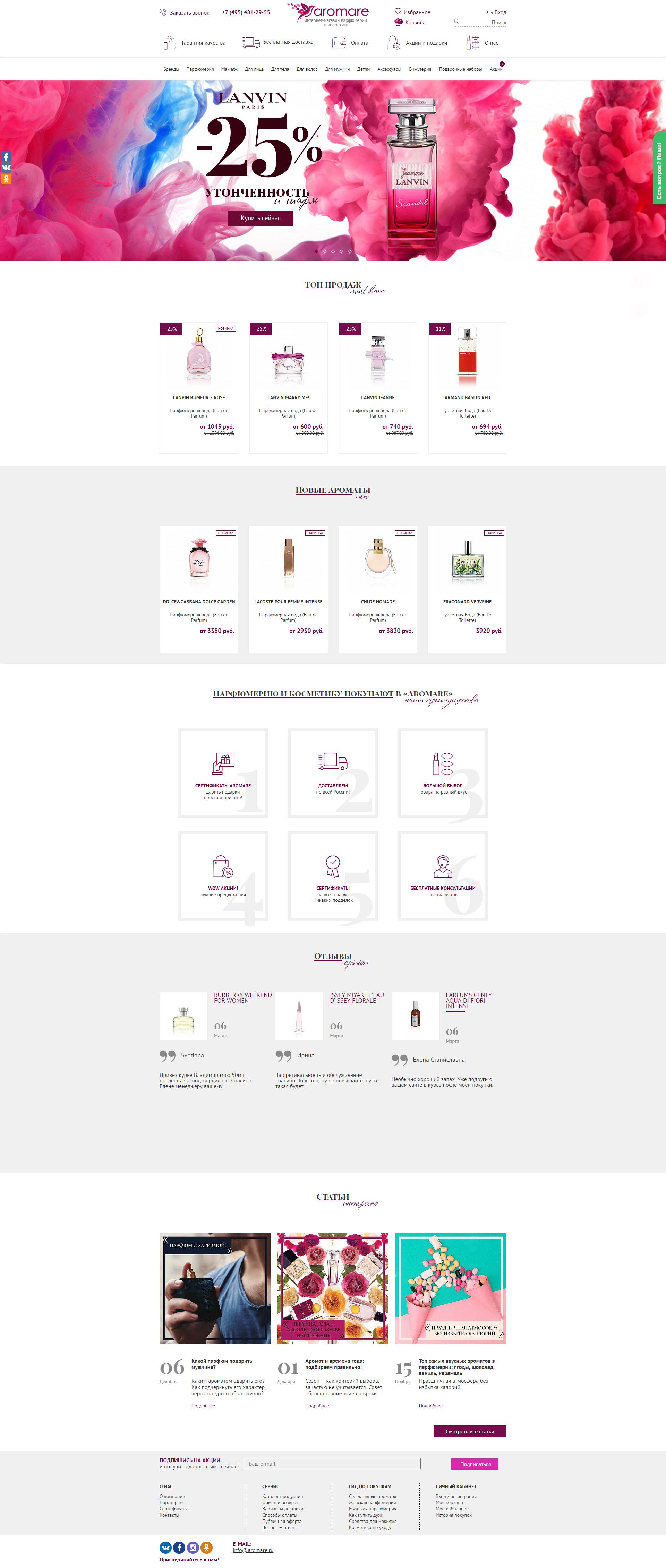 19a63a5e7054a Интернет-магазин «Aromare» кто создал - Extyl-PRO. Создание сайтов и ...
